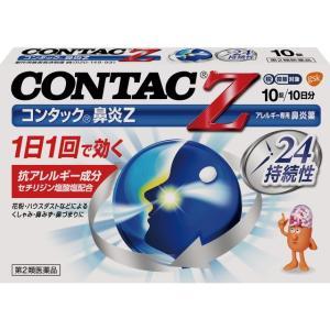 【スイッチOTC】【第2類医薬品】コンタック鼻炎Z 10錠