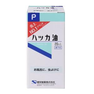 健栄製薬ハッカ油 20MLの関連商品1