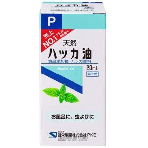 ◆健栄製薬 ハッカ油P(食品添加物) 20ml