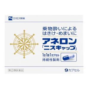 【指定第2類医薬品】アネロン ニスキャップ 9カプセル