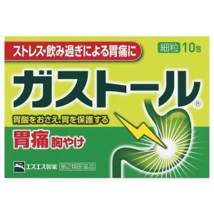 【スイッチOTC】【第2類医薬品】エスエス製薬ガストール細粒 10包|サンドラッグe-shop