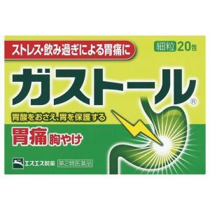 【スイッチOTC】【第2類医薬品】エスエス製薬ガストール細粒 20包|サンドラッグe-shop