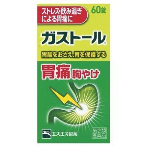【スイッチOTC】【第2類医薬品】エスエス製薬ガストール錠 60錠|サンドラッグe-shop