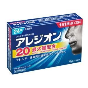 特長1 エピナスチン塩酸塩を最大量配合でアレルギー性鼻炎に効く<br>特長2 日中に眠気...