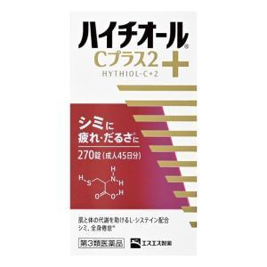 【第3類医薬品】エスエス製薬 ハイチオールCプラス2 270錠