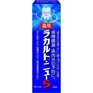 【医薬部外品】エスエス製薬薬用ラカルトニュー5 190G