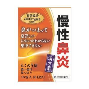 【第2類医薬品】辛夷清肺湯エキス細粒G(シンイセイハイトウエキス) 18包
