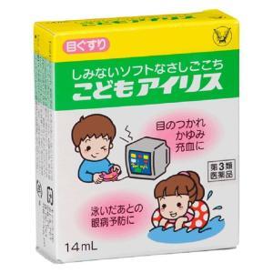 【第3類医薬品】大正製薬こどもアイリス 14ML買うならサンドラッグ!!