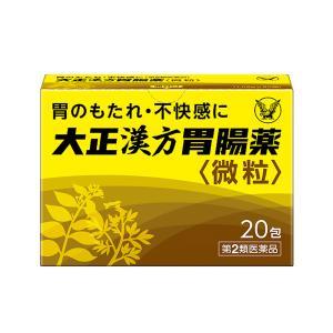 【第2類医薬品】大正製薬 大正漢方胃腸薬 20包|サンドラッグe-shop
