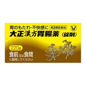 【第2類医薬品】大正製薬 大正漢方胃腸薬 220錠|サンドラッグe-shop