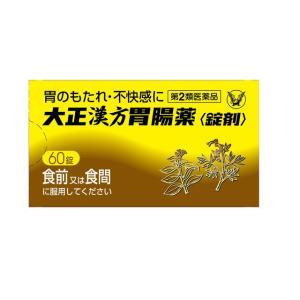 【第2類医薬品】大正製薬 大正漢方胃腸薬 60錠 サンドラッグe-shop