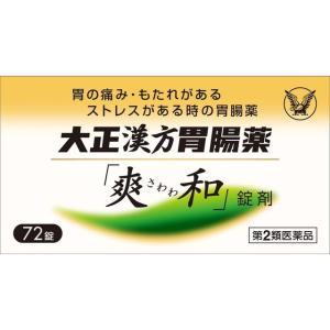 【第2類医薬品】大正製薬大正漢方胃腸薬「爽和」錠剤 72錠...