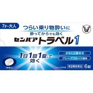 【第2類医薬品】センパア トラベル1 6錠