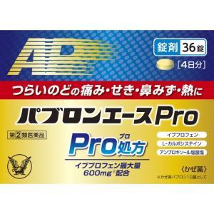 【スイッチOTC】【指定第2類医薬品】パブロンエースPro 36錠