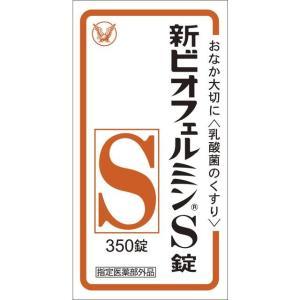 【指定医薬部外品】新ビオフェルミンS錠 350錠 |sundrugec