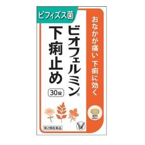 【第2類医薬品】ビオフェルミン下痢止め 30錠