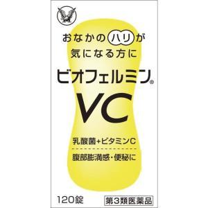 【第3類医薬品】ビオフェルミンVC 120錠 ※こちらの商品は発送までに7〜11日程お時間を頂きます。