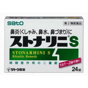【第2類医薬品】佐藤製薬ストナリニS24錠|sundrugec