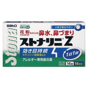 【スイッチOTC】【第2類医薬品】佐藤製薬 ストナリニZ 14錠