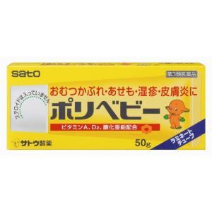 【第3類医薬品】佐藤製薬ポリベビー 50g