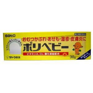 【第3類医薬品】佐藤製薬ポリベビー 30g