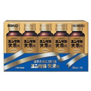 【第2類医薬品】佐藤製薬ユンケル黄帝液30MLX10本|sundrugec