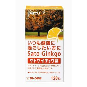 佐藤製薬サトウイチョウ葉120粒|sundrugec