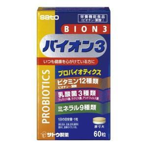 佐藤製薬バイオン3 60錠|sundrugec
