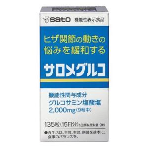 【機能性表示食品】佐藤製薬 サロメグルコ 135粒|sundrugec