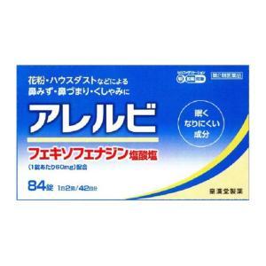 【スイッチOTC】【第2類医薬品】アレルビ 84錠 サンドラッグe-shop
