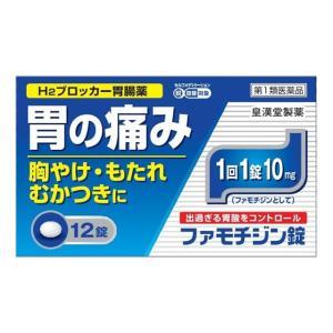 【スイッチOTC】【第1類医薬品】ファモチジン錠「クニヒロ」 12錠 ※STEP6完了後3〜7日でのご発送予定。|サンドラッグe-shop