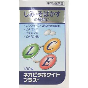 【第3類医薬品】ネオビタホワイトプラス 180錠