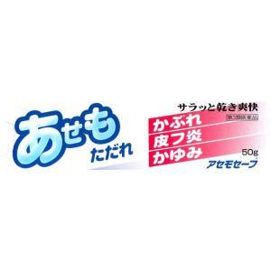 【第3類医薬品】アセモセーフ 50g