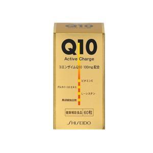 ◆資生堂Q10アクティブチャージ 60粒|sundrugec