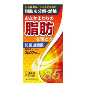 【第2類医薬品】防風通聖散料エキス錠「東亜」384錠 (32日分)|sundrugec