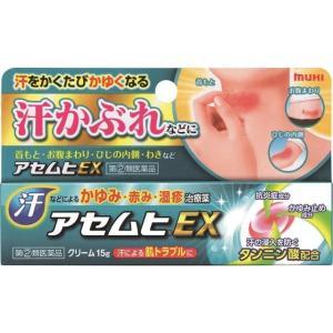 【スイッチOTC】【指定第2類医薬品】アセムヒEX 15g