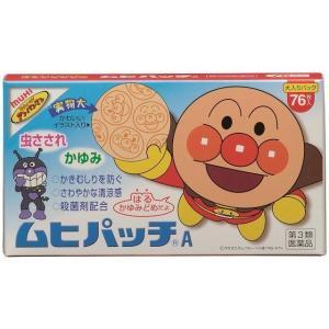 【第3類医薬品】ムヒ パッチ 76枚