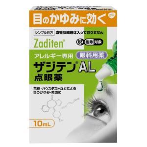 【スイッチOTC】【第2類医薬品】ザジテンAL点眼薬10ML