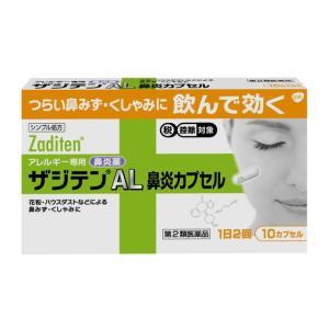 【スイッチOTC】【第2類医薬品】ザジテンAL鼻炎カプセル 10カプセル※発送まで7〜11日程