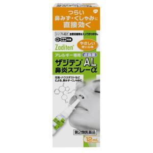 【スイッチOTC】【第2類医薬品】ザジテンAL鼻炎スプレーα...