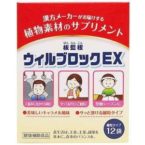 松浦薬業 ウィルブロックEX 1.5g×12包|sundrugec