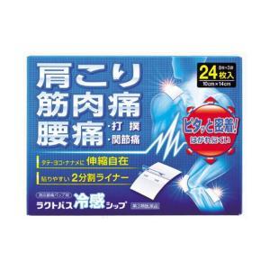 【第3類医薬品】ラクトパス冷感シップ 24枚