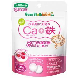 ビーンスタークマム 母乳にいいもの 毎日Ca+鉄 40粒買うならサンドラッグ!!