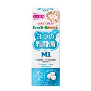◆ビーンスタークマム 3つの乳酸菌M1 90粒