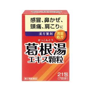 葛根湯のエキスを飲みやすい顆粒タイプにしました。<br>感冒の初期、鼻かぜ、頭痛、肩こり...
