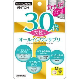 井藤漢方製薬 30代女性オールインワンサプリ 250mg×90粒