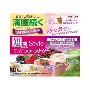◆井藤漢方製薬 短期スタイルダイエットシェイク ラテラトリー 25g×10袋 サンドラッグe-shop