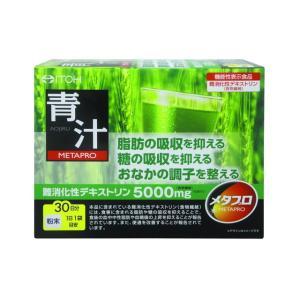 【機能性表示食品】メタプロ青汁 8g×30袋|sundrugec