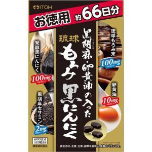 井藤漢方製薬 黒胡麻・卵黄油の入った琉球黒にんにく徳用 198粒※発送までに7〜11日程お時間を頂きます。|sundrugec