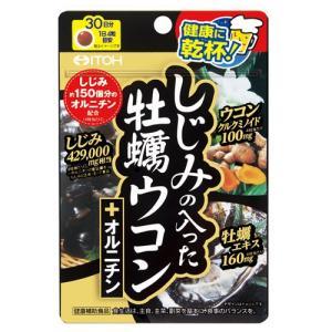井藤漢方しじみの入った牡蠣ウコン+オルニチン120粒|sundrugec